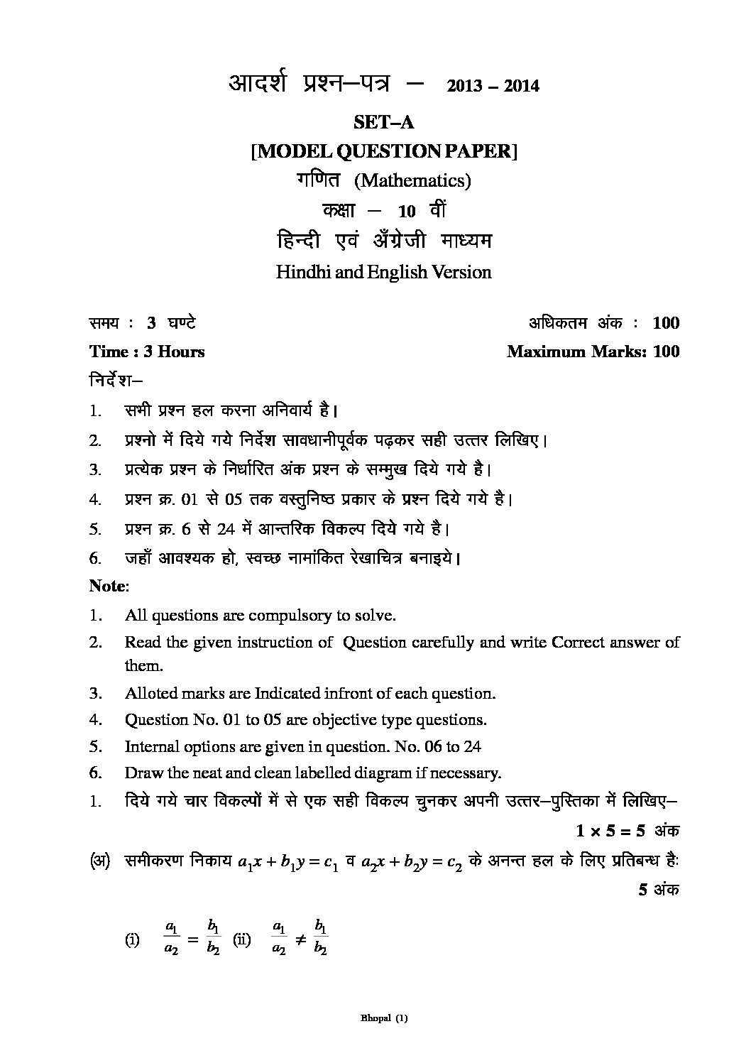 8th Class Guess Paper 2019 Science